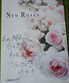 New_roses_2009