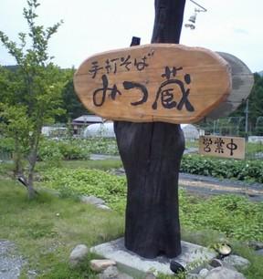 Mitsukura