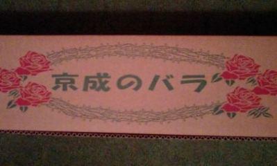From_keisei