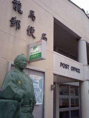 Ryomapost_office
