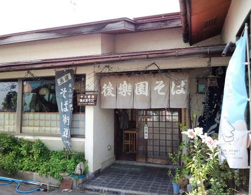 Kourakuen_soba
