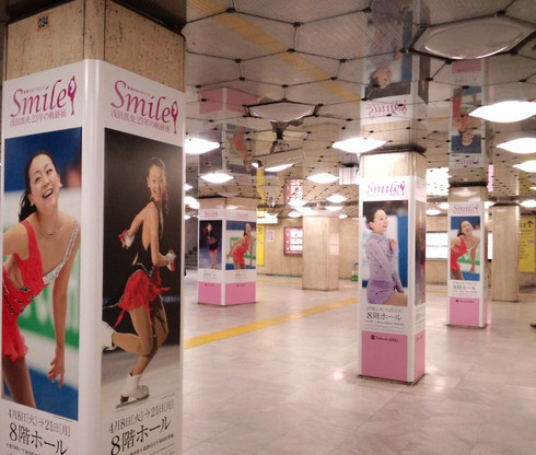 From_subway_to_takashimaya